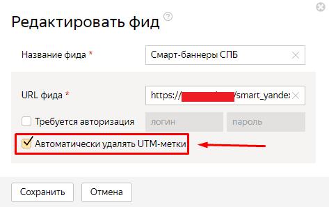 Удаление utm-меток из фида в Яндекс.Директе