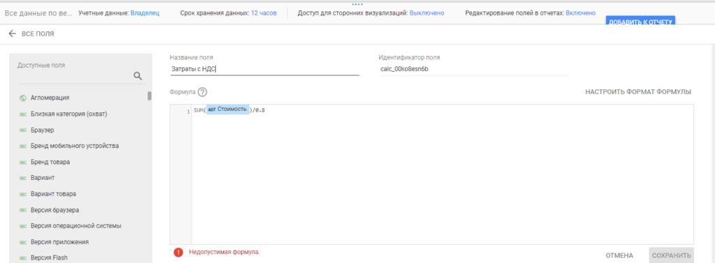 Создание нового показателя при подключении коннектора в Google Data Studio