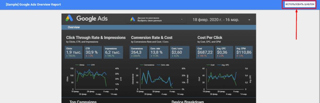Использование шаблона Google Ads в Data Studio