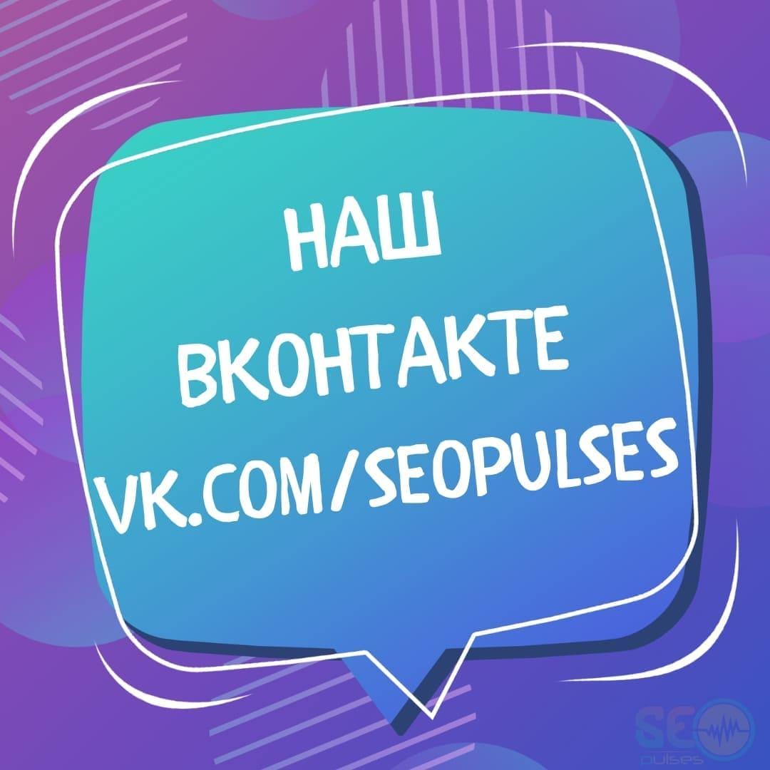 Наш ВКонтакте