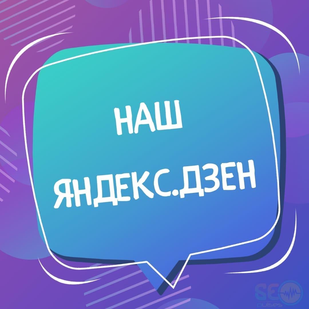 Наш Яндекс.Дзен