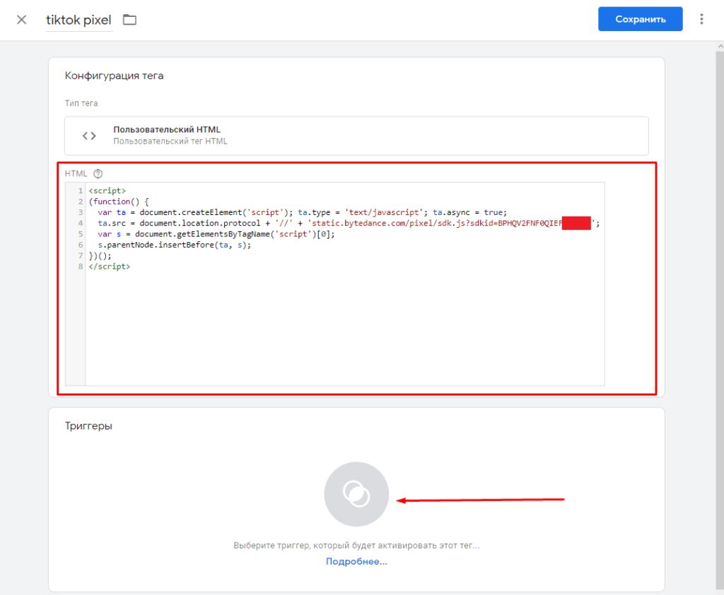 Ввод данных в пользовательский HTML в GTM