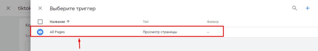 Выбор типа триггера All Pages в Google Менеджер Тегов