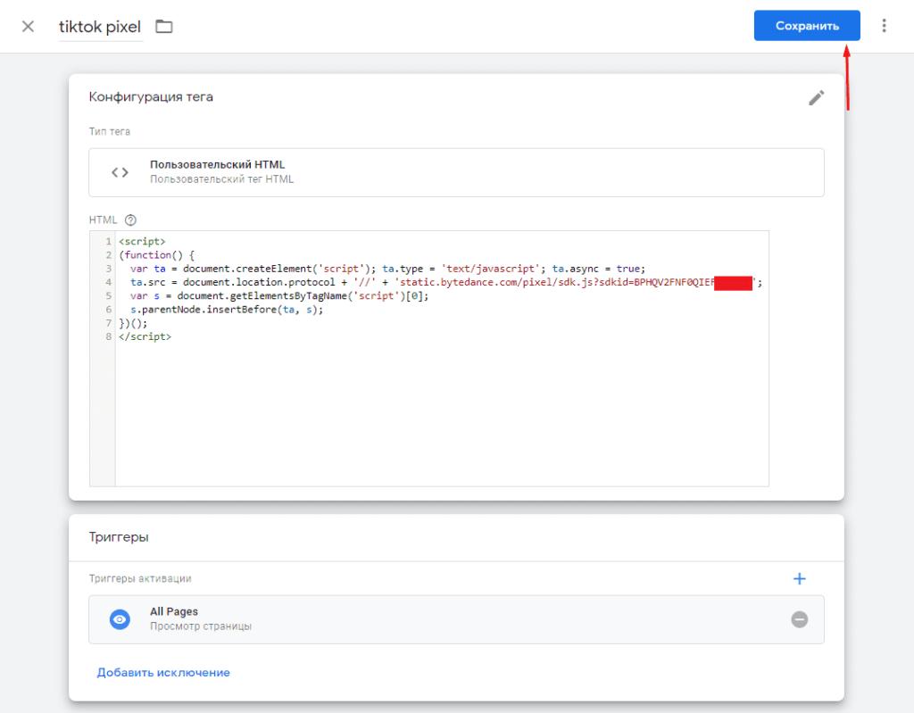Сохранение созданного тега в Google Менеджер тегов