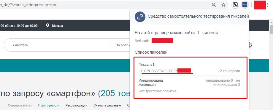 Проверка установки пикселя Тик Ток через TikTok Pixel Helper