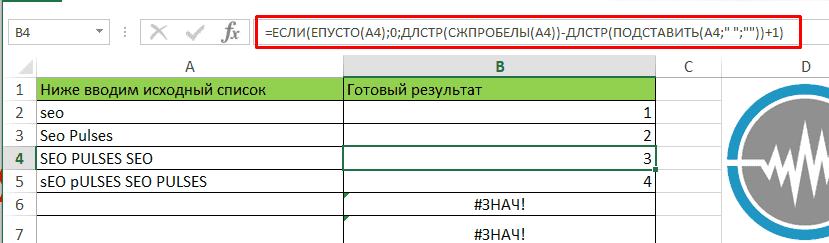 Подсчет количества слов в ячейке в Excel