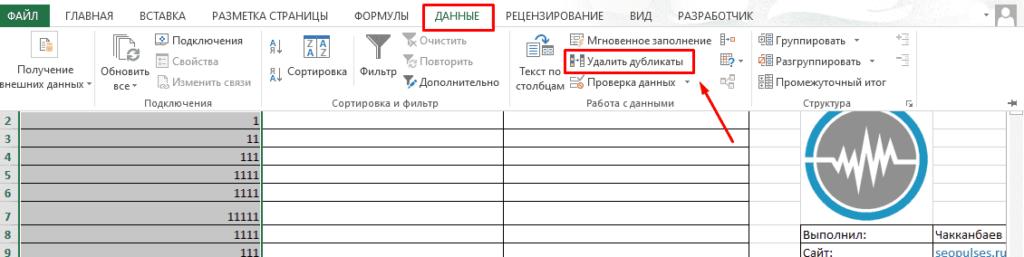 Удаление дублей в столбце Excel