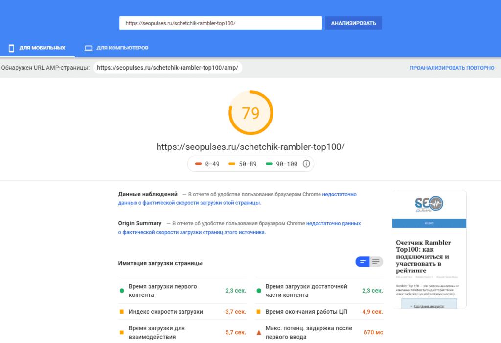 Cкорость загрузки сайта без использования WebP