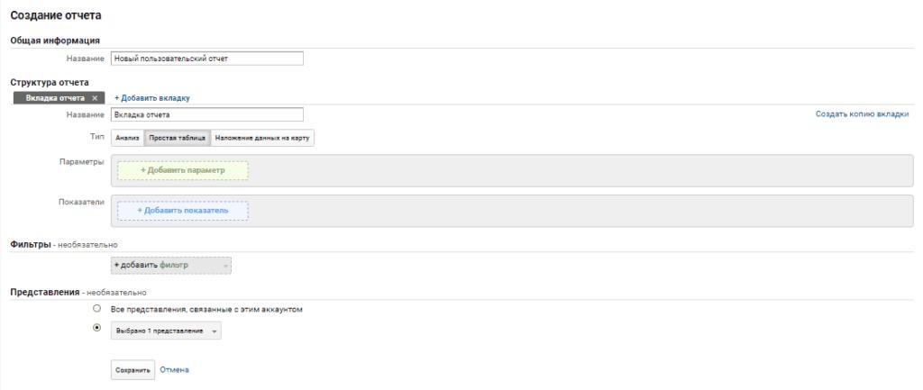 Создание персонализированного отчета с таблицей в Гугл Аналитикс