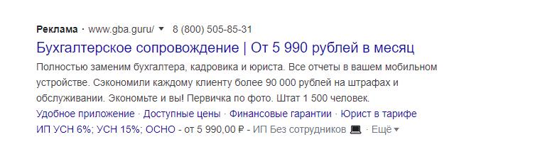 Пример объявлений с максимальным количеством расширений в Google Ads (Adwords)