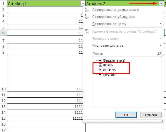 Фильтрация дублей значений в столбце в Excel