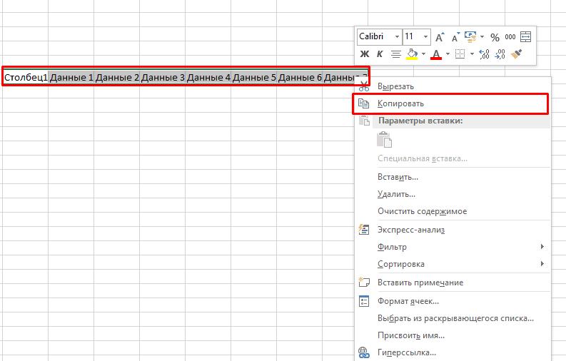 Копирование строки с значениями в Excel