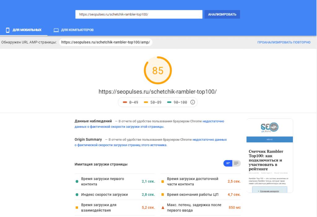 Стандартная скорость загрузки сайта