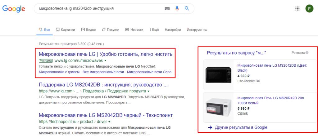 Показ объявлений в Google по не релевантному запросу