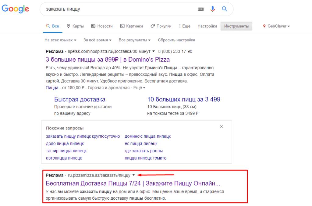 Пример некорректной настройки географии показов в Гугл Адвордс