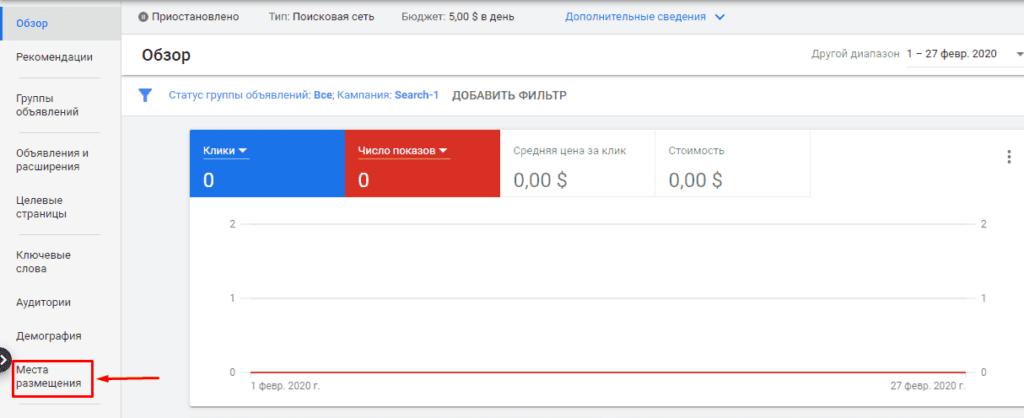 Переход в местоположения в Google Adwords