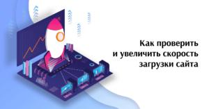 Как увеличить скорость загрузки сайта: основные способы