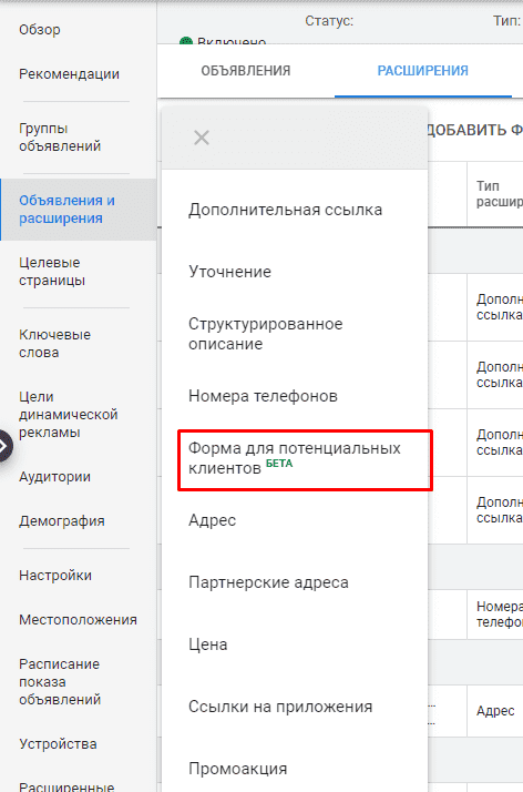 Выбор расширения для создания Форма для потенциальных клиентов в Google Adwords