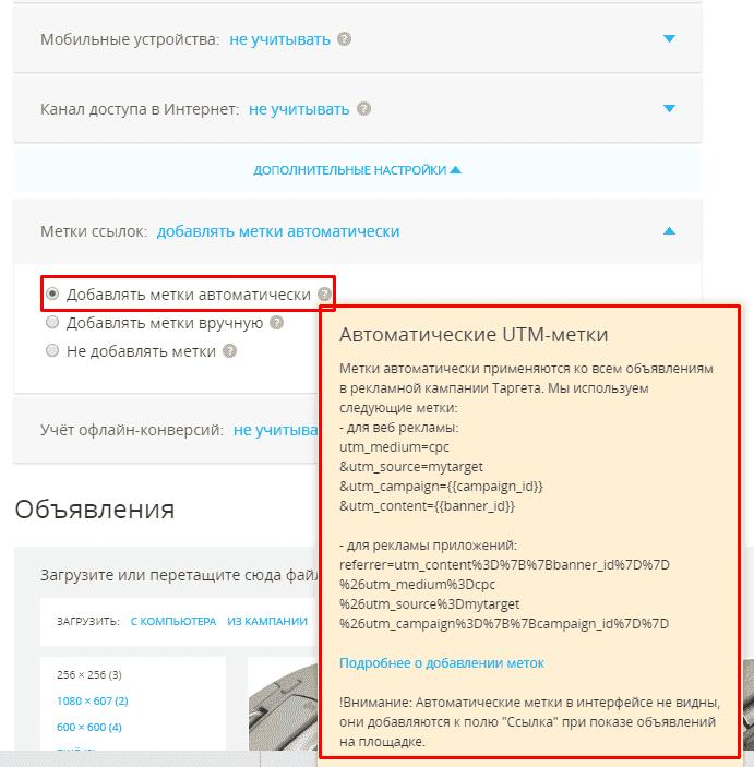 Автоматическое добавление utm меток в MyTarget (Mail.ru)