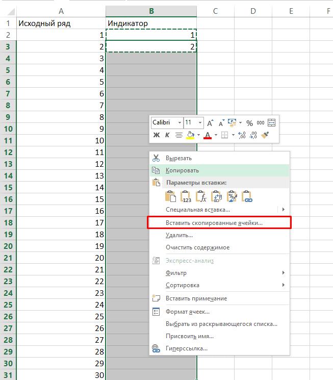 Растягивание значений в столбце в Excel