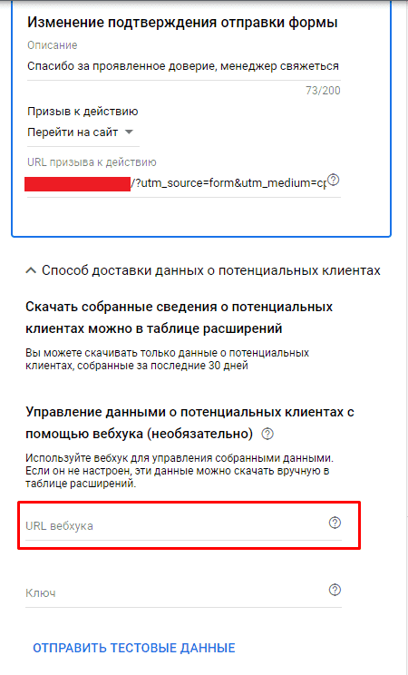 Ввод URL вебхука для интеграции Google Lead Form