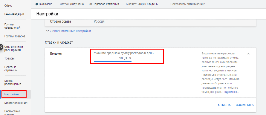 Бюджет рекламной кампании в Google Ads (Adwords)