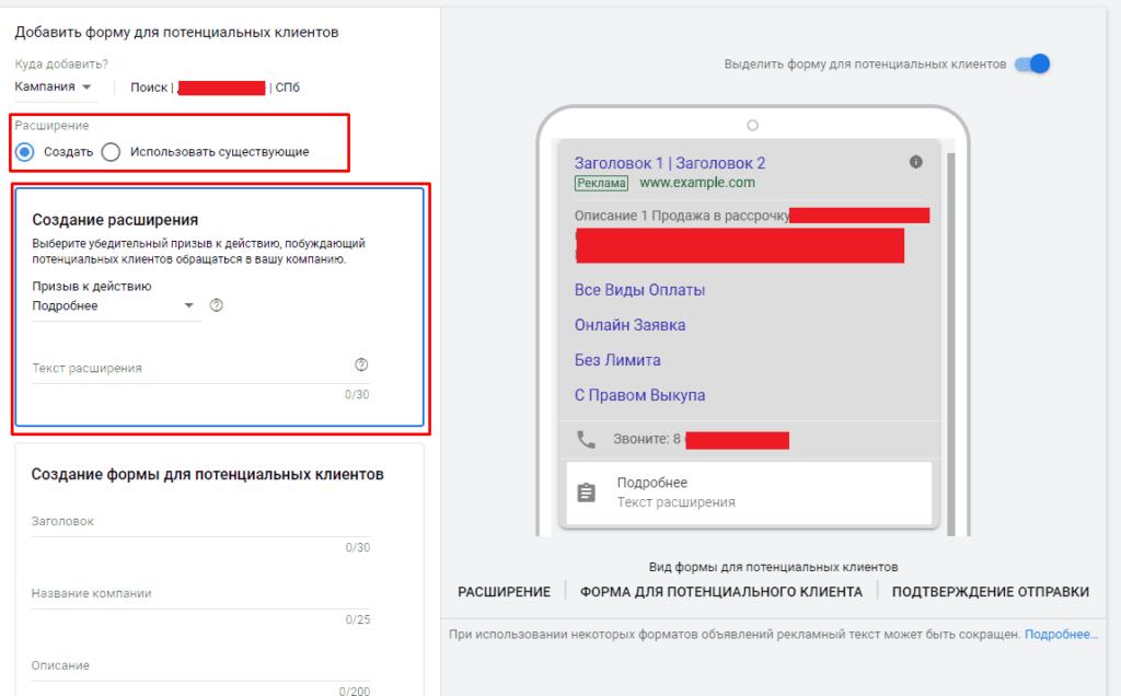 Настройка расширения форма для потенциальных клиентов в Google Ads