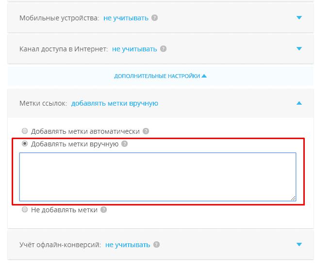 Ручное указание ютм-меток в MyTarget