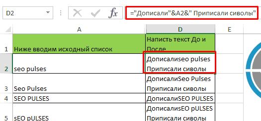 Дописать символы (текст) до и после к значению в Excel