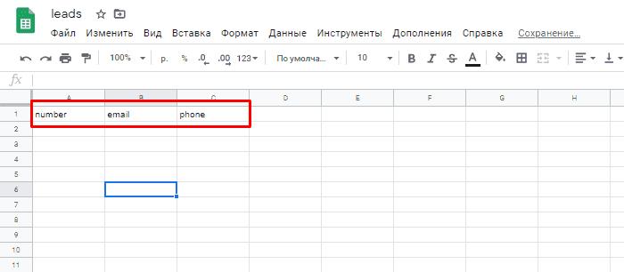 Создание таблицы для выгрузки данных из лид формы в Гугл Адвордс (Эдс)