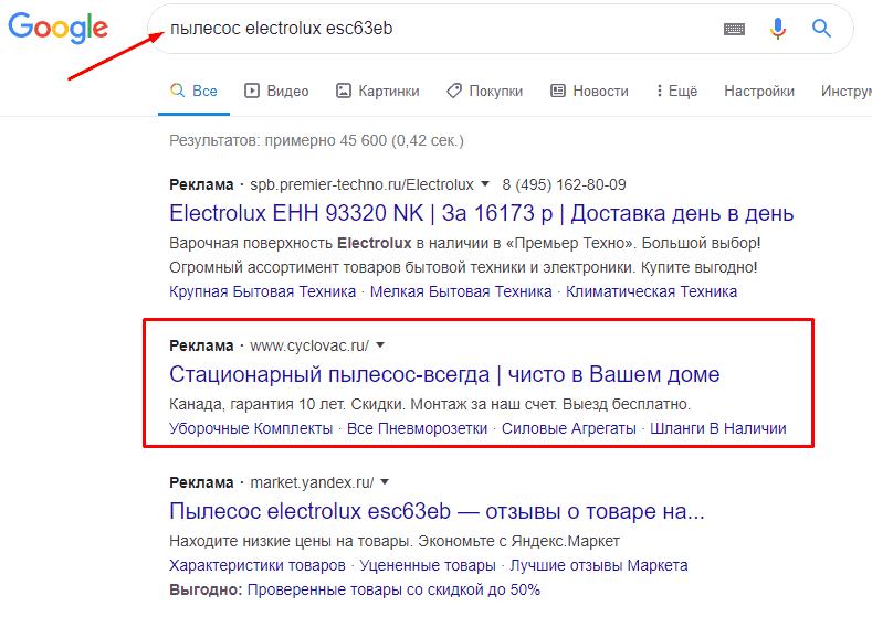Пример 4 показа объявлений в Google с не релевантным заголовком