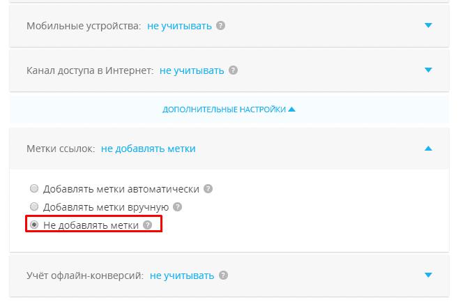 Удаление всех utm-меток в MyTarget