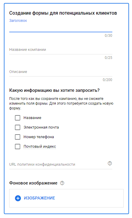 Настройка лид-формы в Google Ads (Adwords)