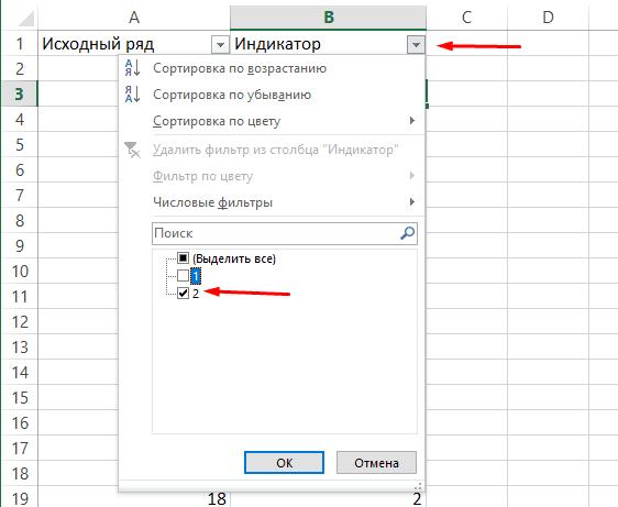 Выбор показа каждой второй строки в Excel