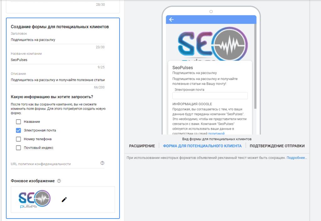 Настроенная форма для потенциальных клиентов в Google Ads (Adwords)