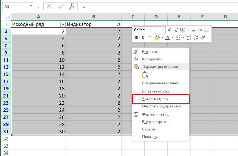 Удаление каждой второй строки в Excel