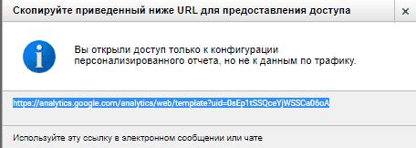 Ссылка на персонализированный отчет в Google Analytics