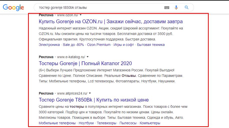 Пример показа объявлений в Google по не релевантному запросу