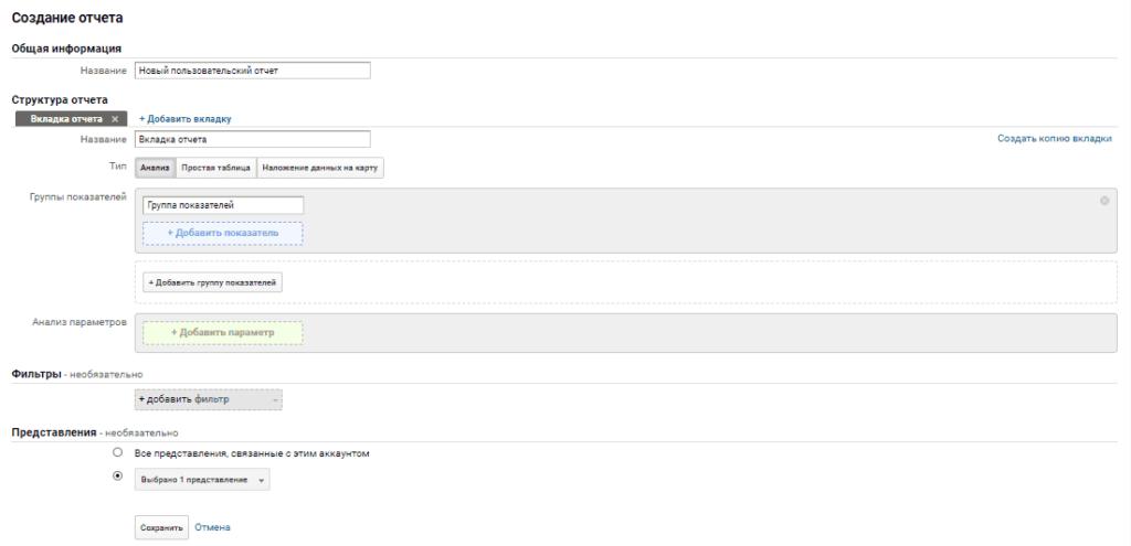 Создание пользовательского отчета в Google Analytics