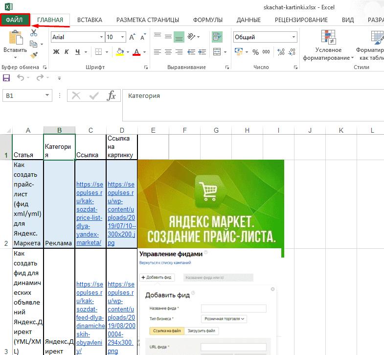 Переход в главное меню в Excel