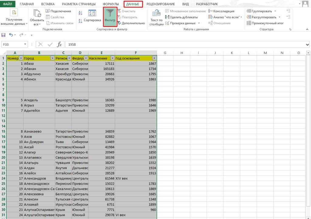 Включение фильтра для поиска и удаления пустых ячеек в Excel