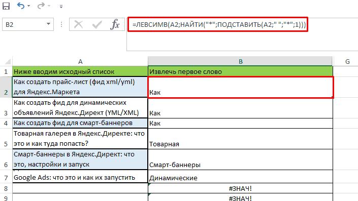 Извлечение первого слова из ячейки Excel
