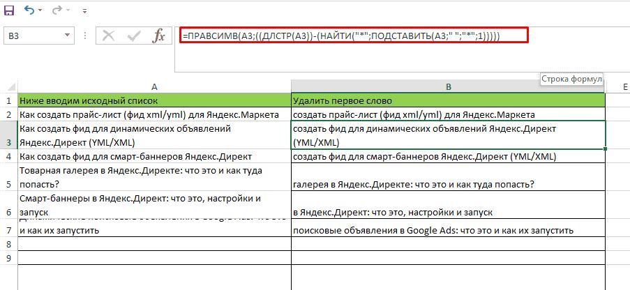 Удаление первого слова из ячейки в таблице Excel