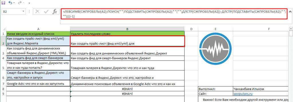 Удаление последнего слова из ячейки в таблице Excel