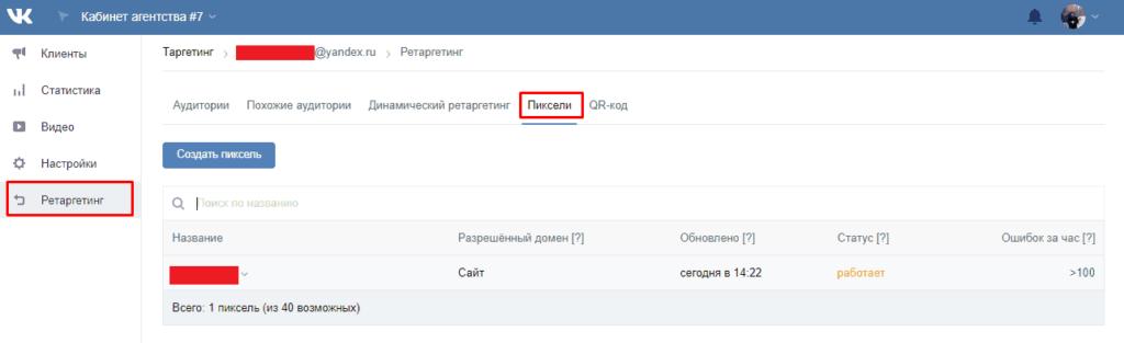 Переход в пиксели ВКонтакте в рекламном кабинете