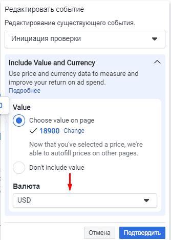 Настройка валюты для ценности события в Facebook Event Setup tools для пикселя Фейсбук