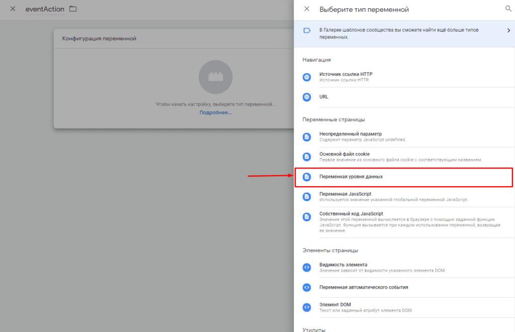 Выбор переменной уровня данных в Google Tag Manager