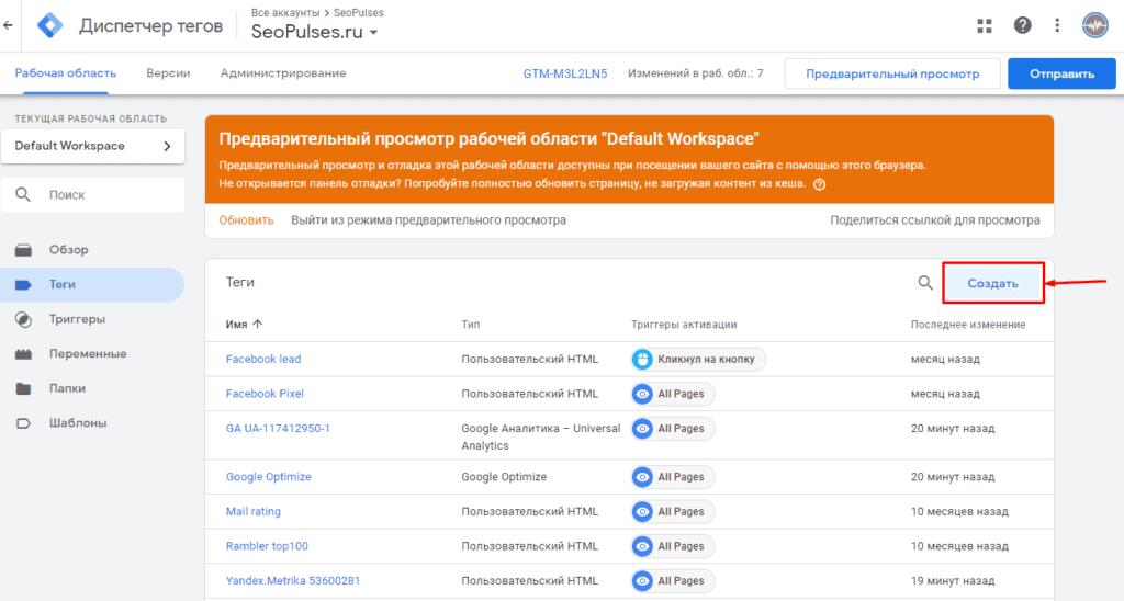 Создание нового тега в Google Tag Manager для фиксации цели виджета чата Битрикс24 в Яндекс.Метрике