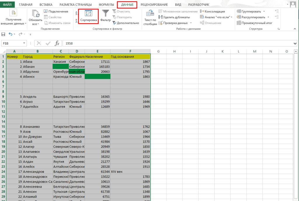 Включение сортировки для удаления пустых строк в Excel