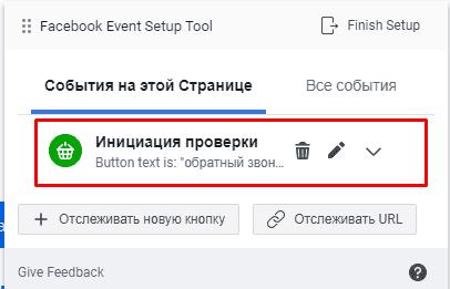 Проверка настроенного события в в Facebook Event Setup tools для пикселя Фейсбук